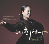Gyeong-Gi Sound with Orchestra, Musician Choi Youngja