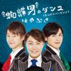 Sayonara Mode (Karaoke) - Hayabusa