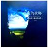 蔚蓝的故乡 (白春生歌词作品集1) - Various Artists