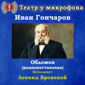 Иван Гончаров: Обломов (Pадиопостановка)