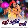 Kahi Kahi Ne Thaki EP