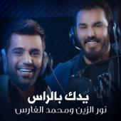 Ydk Blras  Nour Elzein & Mahamad Fares - Nour Elzein & Mahamad Fares