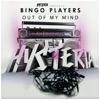 Out of My Mind Single