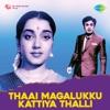 Thaai Magalukku Kattiya Thalli (Original Motion Picture Soundtrack)