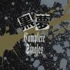 Kuroyume Complete Singles ジャケット写真