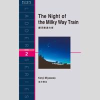銀河鉄道の夜(レベル2)