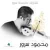 Abdawyat Bi kamanjat Sorour - Mahmoud Sorour