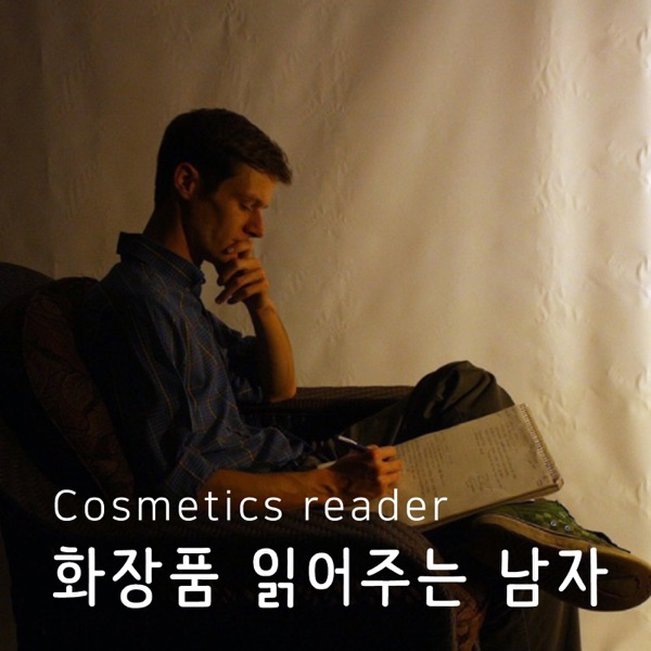 화장품 읽어주는 남자