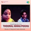 Thooral Ninnu Pochu (Original Motion Picture Soundtrack)