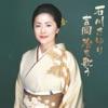 石川さゆり 吉岡治を歌う ジャケット写真