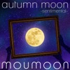 autumn moon -sentimental- ジャケット写真