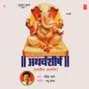 Shri Ganpati Atharvashirsh