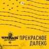 """Прекрасное далёко (Из т/с """"Чернобыль 2. Зона отчуждения"""") - Single"""