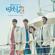 MBC Drama HospitalShip (Original Television Soundtrack) - Various Artists
