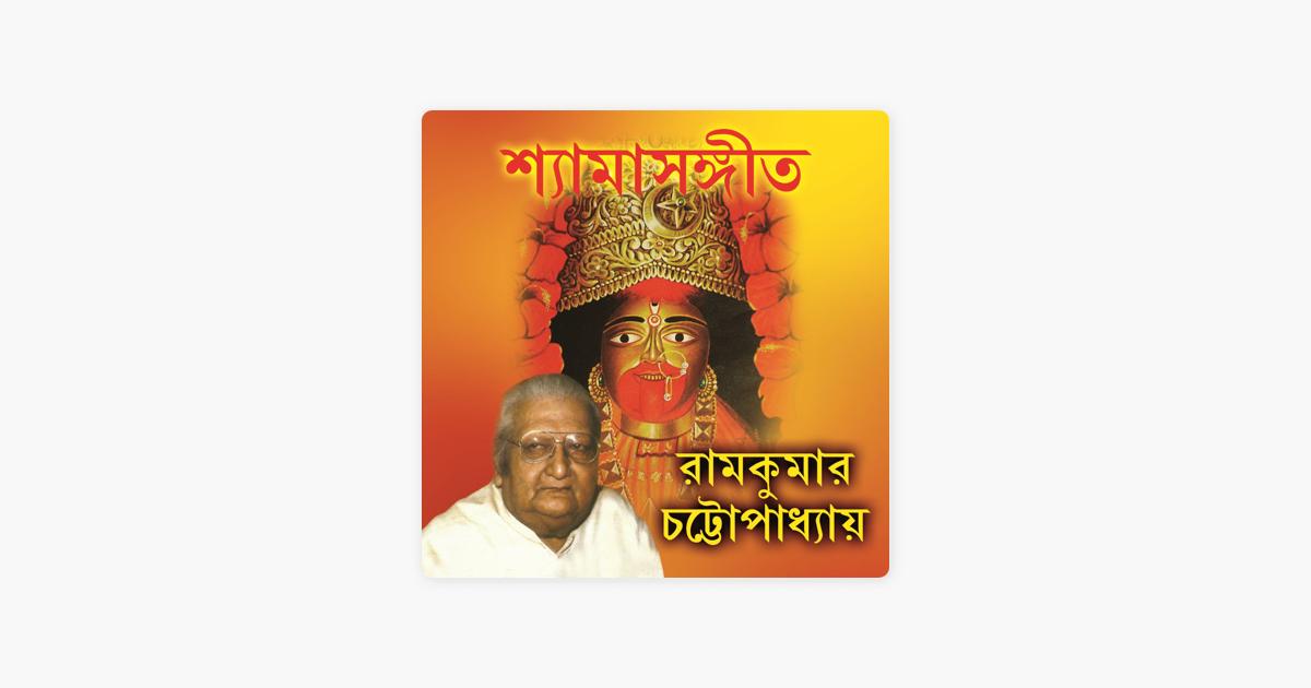 shyama sangeet by ramkumar chattopadhyay on apple