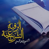 Wadee Al Yemeni - Al Ruqyah Al Shariah artwork