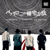 Buy Pepperoni's Homecoming Method - Single by Icon Girl Pistols on iTunes (搖滾)