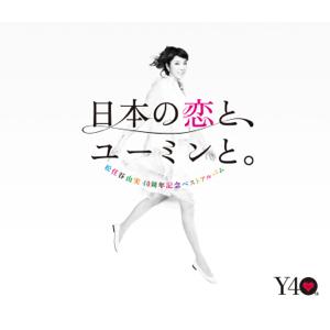 松任谷由実 - 40周年記念ベストアルバム 日本の恋と、ユーミンと。