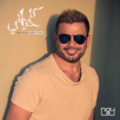 Bayen Habeit (Inspired by Amr Diab) - Amr Diab