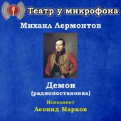 Михаил Лермонтов: Демон (Pадиопостановка)