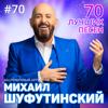 Mikhail Shufutinskiy - Обожаю artwork