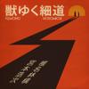 The Narrow Way - 椎名林檎と宮本浩次