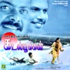 Kadal Pookkal Original Motion Picture Soundtrack EP