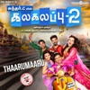 Thaarumaaru From Kalakalappu 2 Single