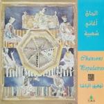 Najah Salam - Shouk El Ghayeb
