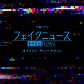 土曜ドラマ「フェイクニュース」オリジナル・サウンドトラック