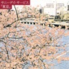 Tokyo Remastered ジャケット写真