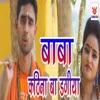 Bhola Kathin Ba Dagaria Single