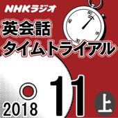 NHK 英会話タイムトライアル 2018年11月号(上)