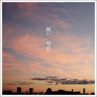 願い - EP