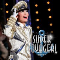 SUPER VOYAGER!-希望の海へ-(1)