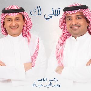 Abdul Majeed Abdullah - Tabini Lek feat. Rashed Al Majid