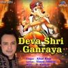 Deva Shri Ganraya Single