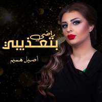 Download Mp3 Aseel Hameem - Radhi Btaathebi - Single