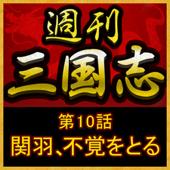 週刊 三国志「第10話 関羽、不覚をとる」