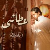 Atashi - Rashed Al Majid