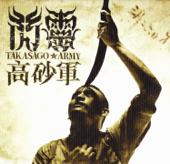 Download 高砂軍 - 閃靈 on iTunes (Heavy Metal)