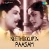 Neethikkupin Paasam Original Motion Picture Soundtrack