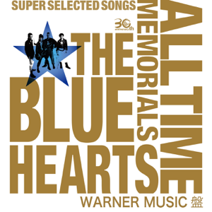 THE BLUE HEARTS - THE BLUE HEARTS 30th ANNIVERSARY ALL TIME MEMORIALS 〜SUPER SELECTED SONGS〜 WARNER MUSIC盤