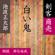 白い鬼 (剣客商売より): 剣客商売より - 池波正太郎