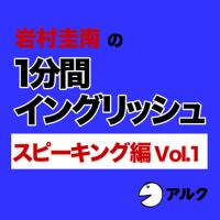 岩村圭南の1分間イングリッシュ (スピーキング編Vol.1)