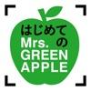 はじめてのMrs. GREEN APPLE ジャケット画像