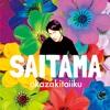 25. SAITAMA - 岡崎体育