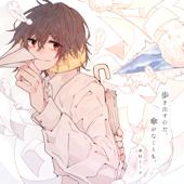 Akenai Yoru No Lily - Tota Kasamura