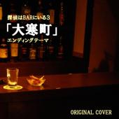 探偵はBARにいる3 エンディングテーマ 大寒町 ORIGINAL COVER