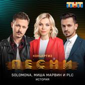 История (Live) - SOLOMONA, Misha Marvin & PLC
